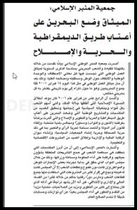 الميثاق - أخبار الخليج