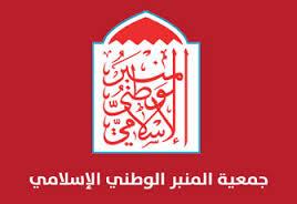 جمعية المنبر الوطني الإسلامي