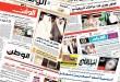 صحف البحرين