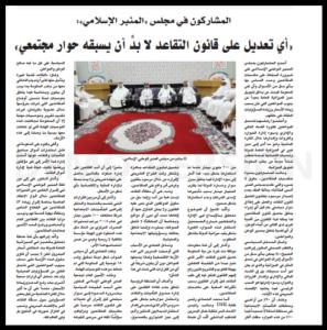 ندوة المتقاعدين - أخبار الخليج